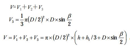 水泥罐容积计算步骤1